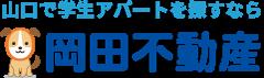 岡田不動産